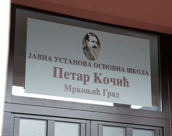 "ОШ ""Петар Кочић"" Мркоњић Град"